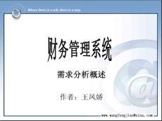 财务管理系统