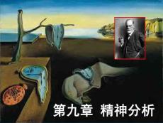 【叶浩生】【心理学史】第九章 精神分析