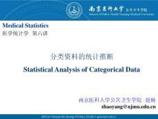 分类资料的统计分析