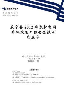 2012年农网改造工程安全技术交底会