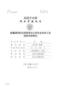新疆通用航空有限责任公司专业技术人员绩效考核研究