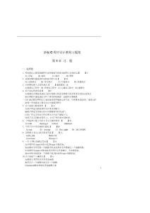 新编C程序设计教程习题集(参考答案)