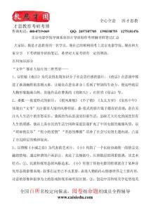 北京电影学院导演系故事片导演创作考研辅导班笔记汇总