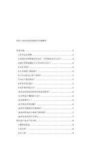[精品]創業王CEO游戲攻略 罕見題目解答