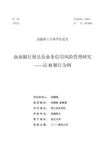 商业银行保兑仓业务信用风险管理研究——以H银行为例.pdf