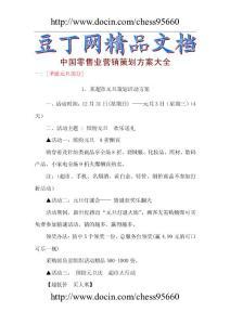 中国零售业营销策划方案大全