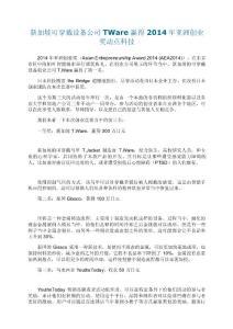 2014年亚洲创业奖获奖名单