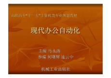 现代办公自动化 教学课件 ppt 作者 马永涛 第五章