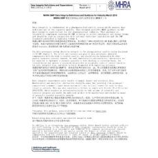 MHRA数据完整性-食药总局药审中心翻译版