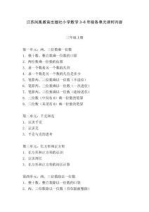 江苏凤凰教育出版社小学数学3-6年级各单元课时内容