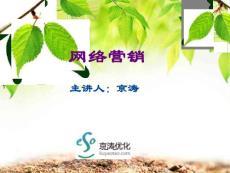 京涛老师提供新时代互联网营销手段-课件(PPT-精)
