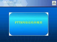 FTTX收集构架