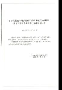 广东建筑工程绿色施工评价..