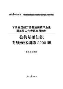 2016甘肃省选拔万名普通高校毕业生到基层工作考试公共基础知识专项强化训练2200题