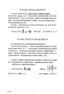 龙睿公司营销人薪酬管理问题研究.pdf