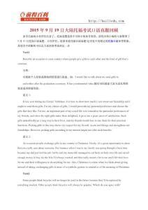 2015年9月19日大陆托福考试口语真题回顾