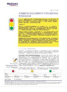 2011年中国宏观经济走势和政策基调