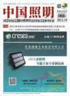 [整刊]《中国照明》2015年10月