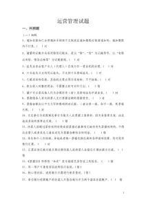 运营管理部试题库2012.12.20
