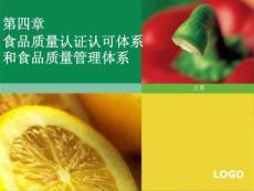第4章1食品质量认证认可体系及食品质量管理体系1
