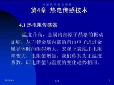 传感器技术及实训 教学配套课件 陈东群 第4章1
