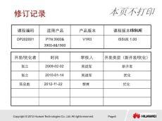 7 DP202001 PTN框式系列硬件描述 ISSUE 1.01