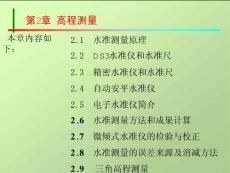土木工程测量 课件 教学配套课件 张凤兰 编著 第二章 高程测量