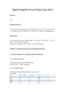 《数字电路设计》课堂笔记整理(段成华老师)