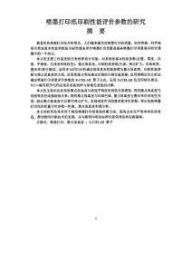 (制浆造纸工程专业论文)喷墨打印纸印刷性能评价参数的研究