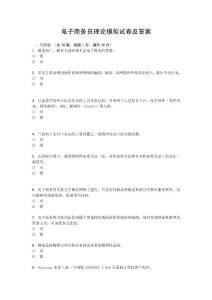 广东省电子商务员理论试题及答案