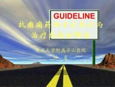 洪震:抗癫痫药物专家共识与治疗指南的解读