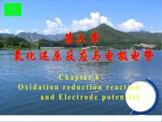 医学基础化学-氧化还原反应与电极电势