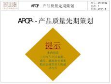 APQP 产品质量先期策划培训资料