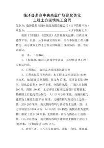 临泽县浙商中央商业广场绿化美化工程土方回填施工合同
