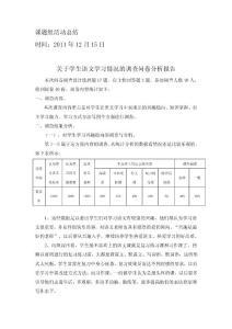 关于学生语文学习情况的调查问卷分析报告69751319