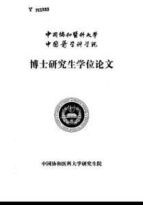 先天性小耳畸形临床流行病学调查(原版论文)