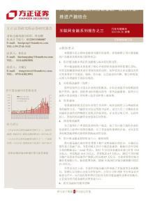 20151009互联网金融行业系..