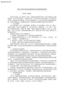 供水企业策划新闻优势及实施原则浅析.TextMark