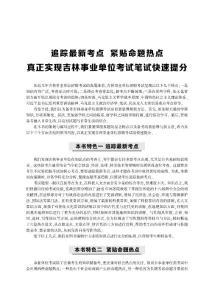 2016吉林省事业单位公开招聘工作人员考试 通用知识
