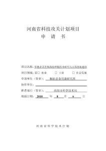 河南省科技攻关计划项目申请书灵芝年