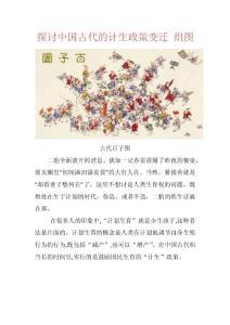 探讨中国古代的计生政策变迁 组图