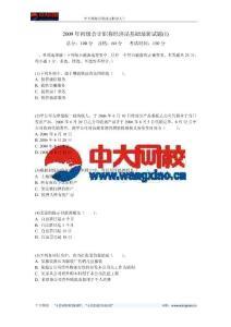 2009年初级会计职称经济法基础最新试题(1)-中大网校