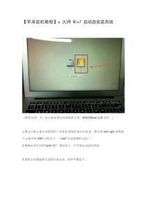 (苹果装机教程)u大师Win7启动盘安装系统[宝典]