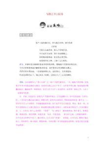 2014-2015学年高中语文 第11课 与微之书同步试题 粤教版选修《唐宋散文选读》