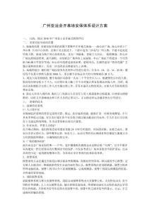 广州亚运会开幕场安保体系设计方案