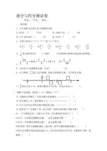 习题:五年级数学通分与约分试题[教学]