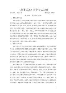 湖北2012年自考《药事法规》课程考试大纲