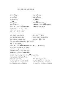 高中氧族元素方程式汇编
