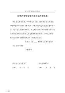 中国东方航空公司服务质量改进策略研究