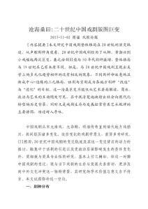 沧海桑田:二十世纪中国戏剧版图巨变